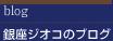 銀座GIOCOの日誌