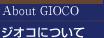 GIOCOについて
